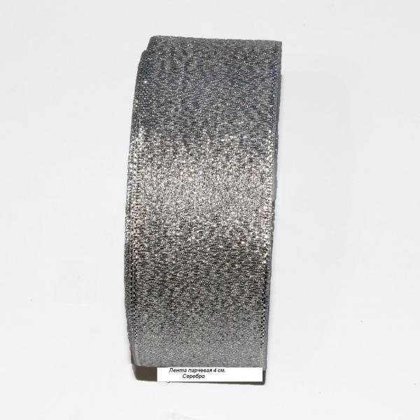 Фото Ленты, Лента парча 0.6мм-5см Лента   парчовая  Серебряного  цвета , ширина 4 см. (  Упаковка  остаток  1 м. 90 см. )