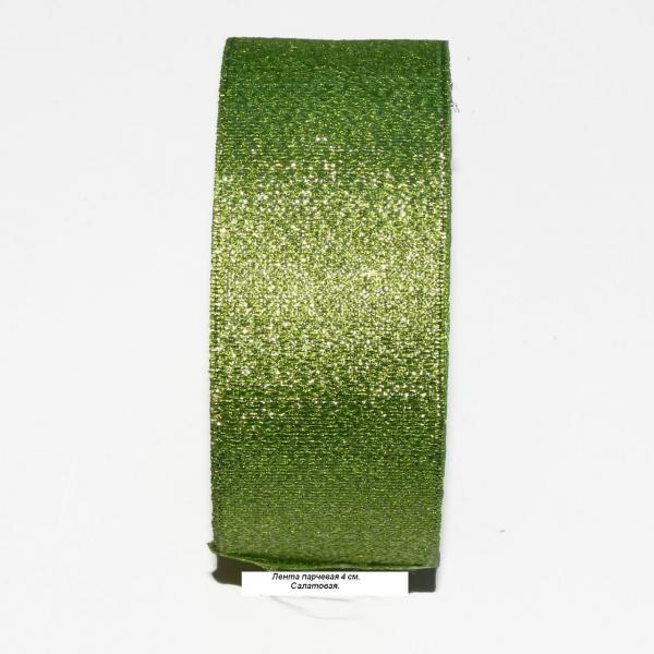 Лента парчовая  Салатово - зелёная , ширина  4 см.