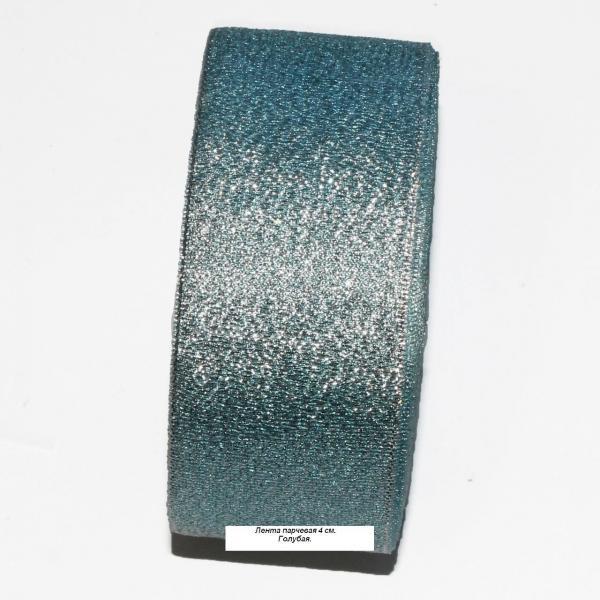 Лента парчовая   Голубая , ширина 4 см.