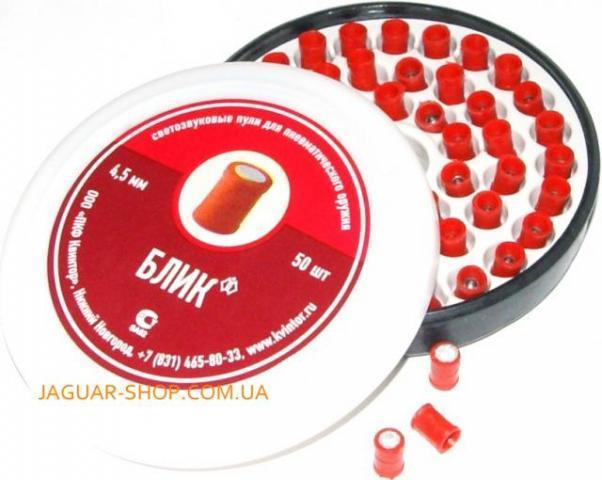 Пульки  Блик светозвуковые для пневматического оружия калибр 4,5 мм