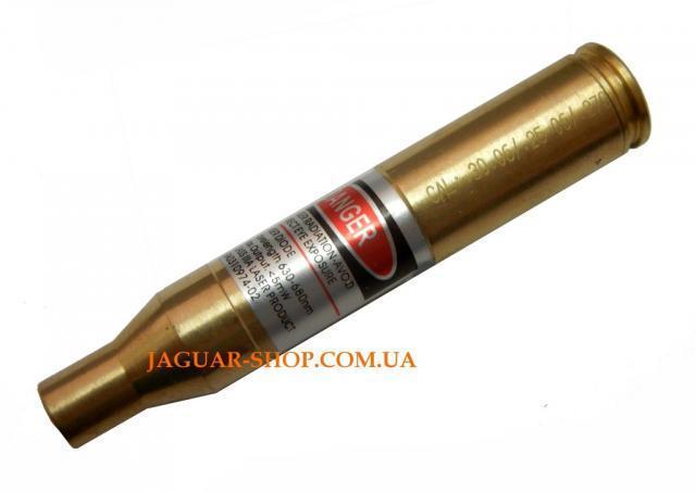 Лазерный патрон Accurate для холодной пристрелки калибр .30.06 (латунь)