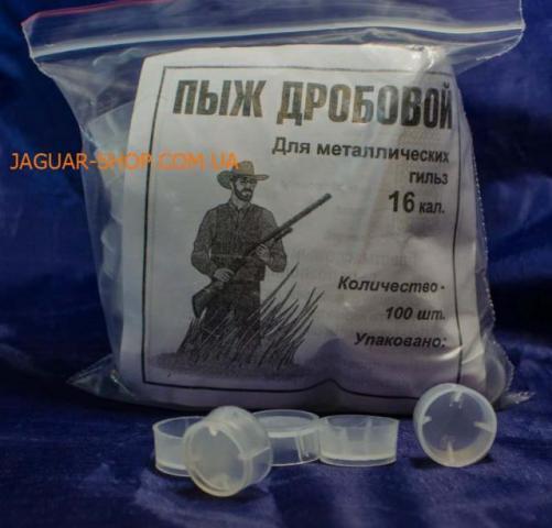 Пыж дробовой под металлическую гильзу к16М (100 шт.)