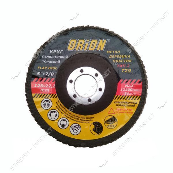 ORION (21-260) Диск шлифовальный лепестковый 125х22, 2, зерно К24 прямой