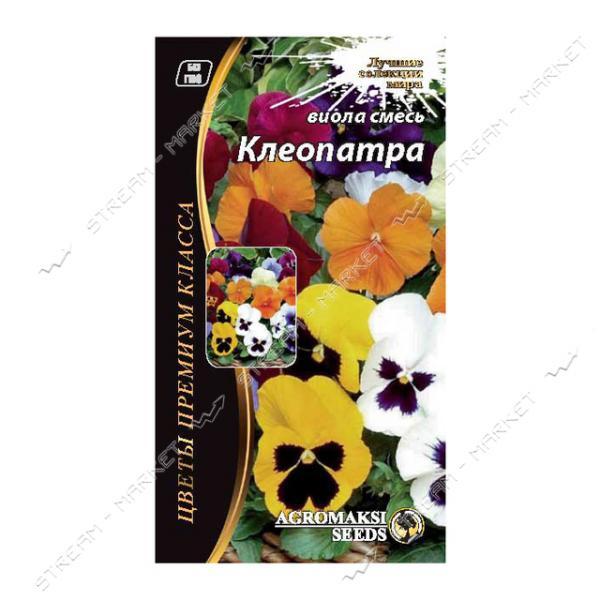 Семена Виола АГРОМАКСИ смесь Клеопатра (двулет) 0, 1г