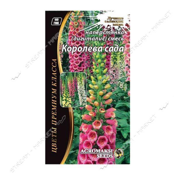 Семена Наперстянка дигиталис АГРОМАКСИ смесь Королева сада (двулет) 0, 2г