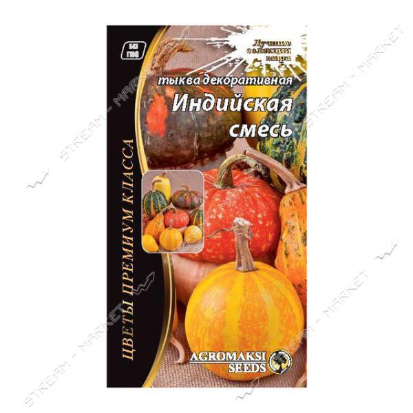 Семена Тыква АГРОМАКСИ декоративная Индийская смесь 0, 5г