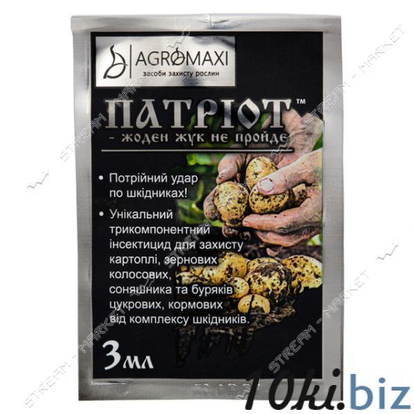 АГРОМАКСИ Патриот 3мл (альфа-циперметрин 125 г/л, имидаклоприд, 100 г/л , клотианидин, 50 г/л) Химические средства от насекомых на Электронном рынке Украины