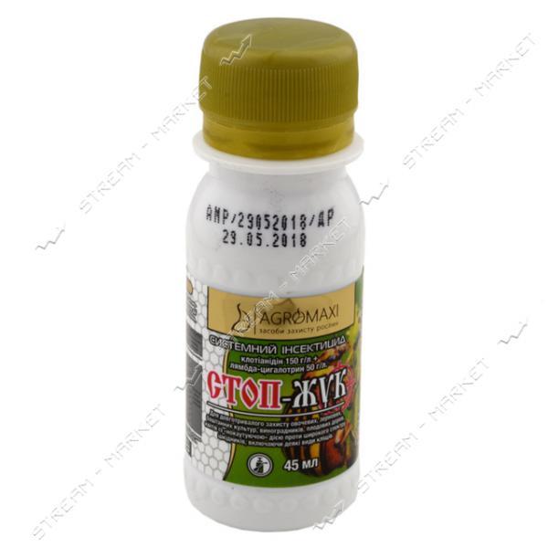 АГРОМАКСИ Стоп Жук 45мл (Клотианидин 150г/л лямбда-цигалотрин 50г/л) на 30 соток