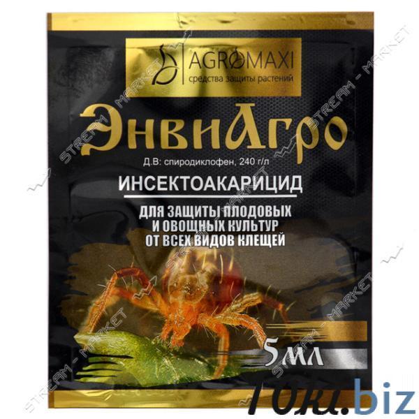 АГРОМАКСИ ЭнвиАгро 5мл (спиродиклофен 240гл) Химические средства от насекомых на Электронном рынке Украины