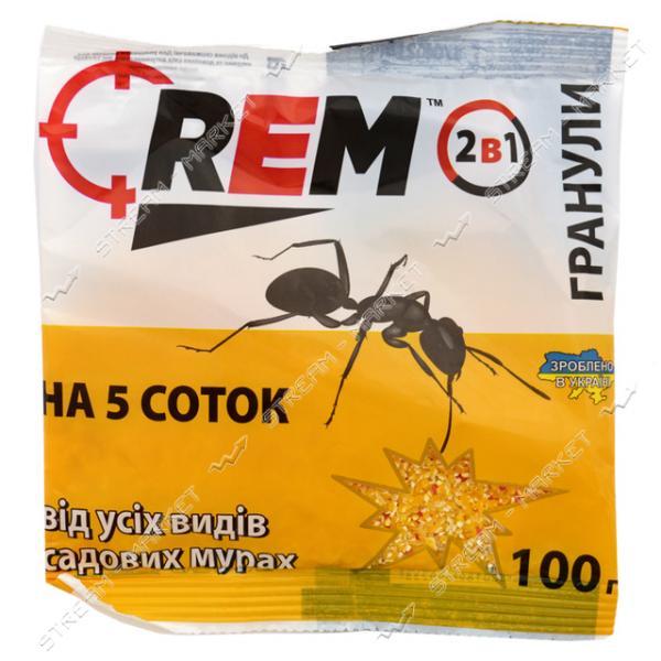 Средство от муравьев АГРОМАКСИ REM микрогранула 100г