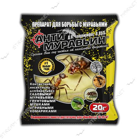 Антимуравьин АГРОМАКСИ 120г специальная гранула (хлорпирифос 0, 05%)