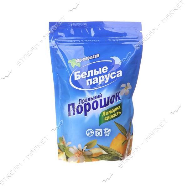 Белые Паруса Порошок стиральный Лимонная свежесть doy-pack 400г