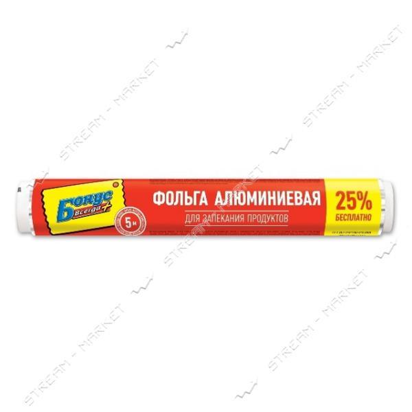 БОНУС Фольга алюминиевая 5м