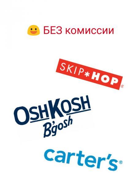Услуга выкупа CARTERS/OshKosh/Skip Hop