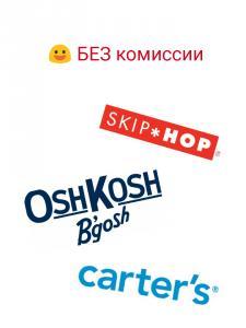 Фото Сервис покупок , Магазины США Услуга выкупа CARTERS/OshKosh/Skip Hop