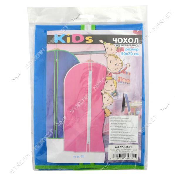 Чехол для одежды десткий розовый 50х70см ТарЛев