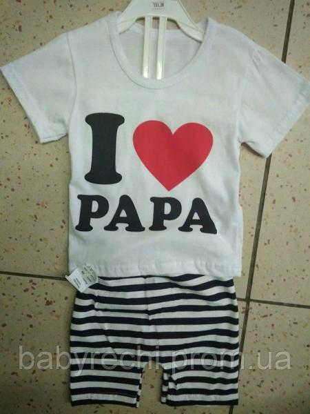 Детский красивый комплект I Love Papa 22,24 22