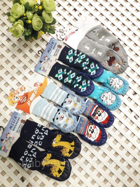 Носки-чешки для малышей