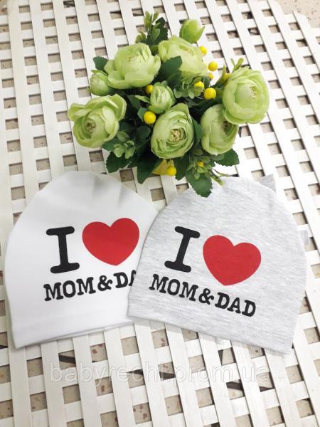 Детская шапочка Я люблю маму и папу