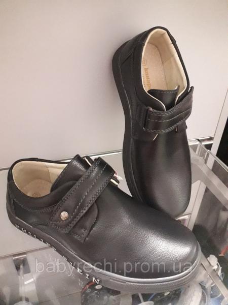 Туфли мальчику классические 32-37 р 35