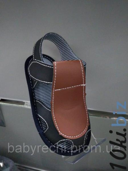 Детские туфли-босоножки для мальчика  0-12мес 9-12, цена фото купить в Киеве. Раздел Летняя детская и подростковая обувь