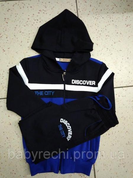"""Детский спортивный костюм """"Discover"""" для мальчика подростка"""