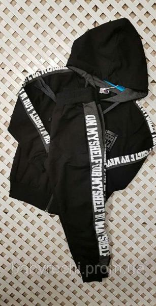 Детский черный спортивный костюм для мальчика 104-122