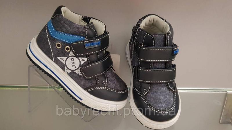 Детские осенние ботинки на липучках на мальчика 22-25 23