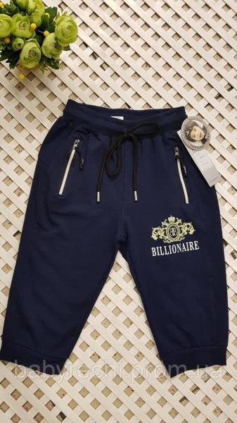 Детские шорты Billionaire 5-8 лет 5-6