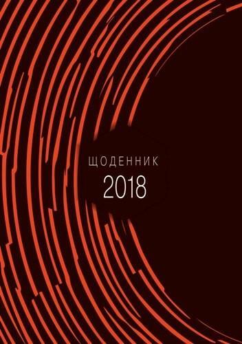 """Щоденник датований 2018 р. """"Дужки"""" (А5, білий блок, лінія)"""