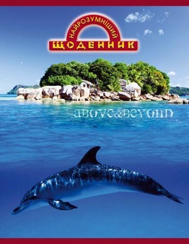 """Щоденник шкільний """"Найрозумніший. Дельфін"""" (м'яка обкл., 96 ст.)"""
