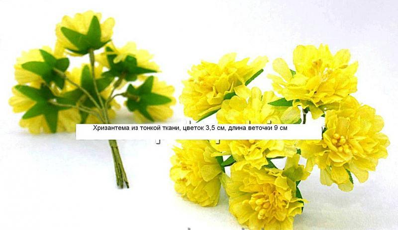 Хризантема  из  тонкой  ткани  Жёлтого  цвета ,  цветок  3,5 см.   В  1  упак.  -  6  цвет.