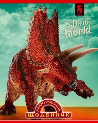 """Щоденник шкільний """"Найрозумніший. Динозавр"""" (м'яка обкл., 96 ст.)"""