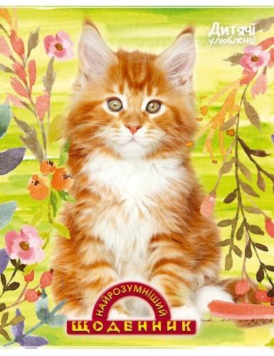 """Щоденник шкільний """"Найрозумніший. Кошеня"""" (м'яка обкл., 96 ст.)"""