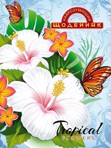 """Щоденник шкільний """"Найрозумніший. Тропічні квіти"""" (м'яка обкл., 96 ст.)"""