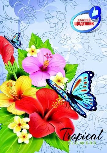 """Щоденник шкільний """"Класний. Тропічні квіти"""" (тв. обкл., 96 ст.)"""