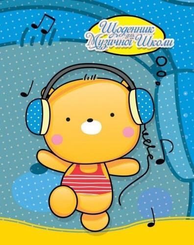 """Щоденник для музичної школи """"Ведмедик"""" (інтегр. обкл.)"""