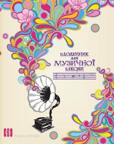 """Щоденник для музичної школи """"Грамофон"""" (інтегр. обкл.)"""