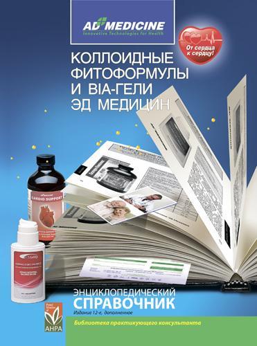 Большой справочник по ЭД-Медицине (11 издание)