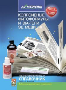 Фото НАША БИБЛИОТЕКА Большой справочник по ЭД-Медицине (11 издание)
