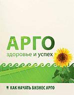"""Брошюра """"Как начать бизнес"""" (2 издание)"""
