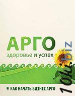 """Брошюра """"Как начать бизнес"""" (2 издание) Журналы в России"""
