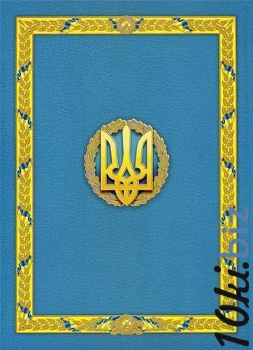 Папка для бумаг - Фолио плюс № 002 купить в Кировограде - Канцелярские папки, регистраторы, планшеты, скоросшиватели с ценами и фото