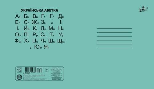 """Зошит """"Бриск"""", 12 аркушів, А5, лінія, ТВ-80 (Бірюзовий)"""