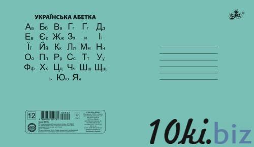 """Зошит """"Бриск"""", 12 аркушів, А5, лінія, ТВ-80 (Бірюзовий) купить в Кировограде - Тетради с ценами и фото"""