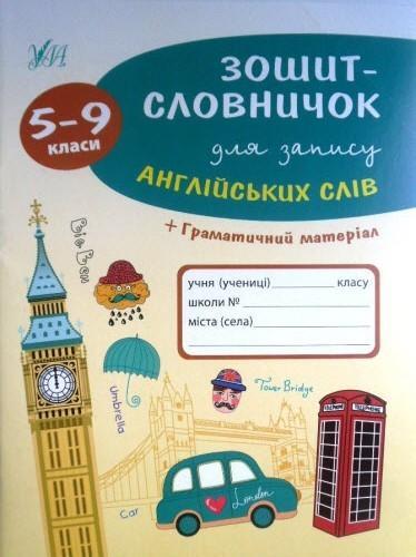 Зошит-словничок для запису англійських слів (5-9 класи)