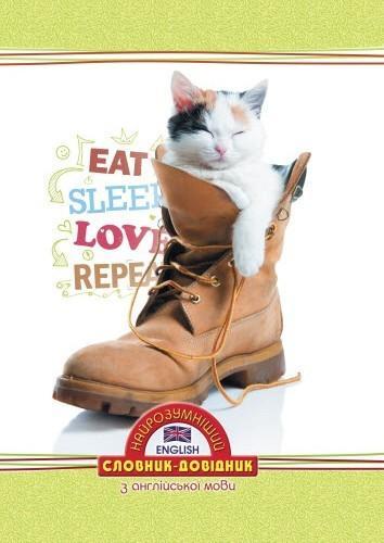 """Зошит-словник """"Кіт у чоботі"""" (тв. обкл, 96 ст.)"""