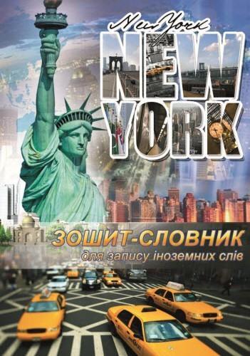 """Зошит-словник """"Нью-Йорк"""" (тв. обкл., мат. лам., виб. УФ-лак, 96 ст.)"""