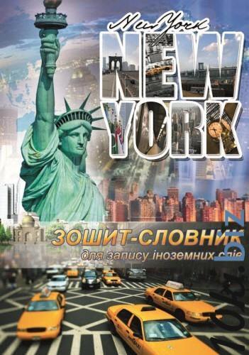 """Зошит-словник """"Нью-Йорк"""" (тв. обкл., мат. лам., виб. УФ-лак, 96 ст.) купить в Кировограде - Тетради с ценами и фото"""