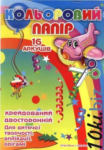 Цветная бумага ЦВ-07 двухсторонняя А5 (16 листов)  купить в Кировограде - Наборы цветной бумаги с ценами и фото